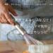 【ママ必見】ずぼらレシピに救われたママ二年生の私!!簡単で時短料理でもおいしく作れるレシピ見つけた!!